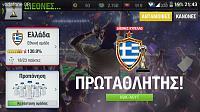 Διαγωνισμός Σεζόν 107 - ΔΙΕΘΝΕΣ ΚΥΠΕΛΛΟ-screenshot_20180624-214403.jpg
