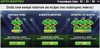Πρόωρη αποχώρηση παικτών από την Εθνική-screenshot_1.jpg