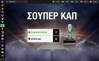 Κανέναν τελικό θα παίξουμε ?-super-cup-3.jpg