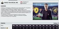 ΔΙΑΓΩΝΙΣΜΟΣ - Νικήστε τον Μουρίνιο-beat-mourinho-2.jpg