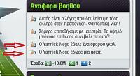 Αναφορά βοηθού-screenshot_14.jpg