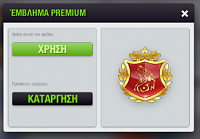 Διαγωνισμός Σεζόν 104-emblem.png