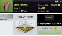 Το νέο σύστημα - Οι αγορές και πωλήσεις παικτών γίνονται πλέον από την nordeus-screenshot_350.jpg
