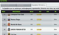 Αετοι του Greek Forum - Oμοσπονδια-top-40.jpg