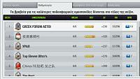 Αετοι του Greek Forum - Oμοσπονδια-screenshot_73.jpg