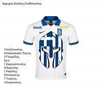 Greek Football federation O.M.A.-greece-local.jpg