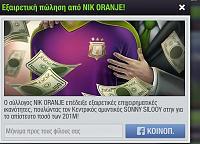 Nik  Oranie-sell-siloy-200.jpg