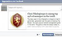 Top Eleven Profile-app-fb-profil-99.jpg