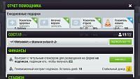 Top Eleven Pусский (Russia)-screenshot_20161016-094314%5B1%5D.jpg