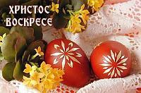 Sezona 130 - 29. Mart - Kako vam ide?-hristos-varskrse-sretan-uskrs-1%5B1%5D.jpg